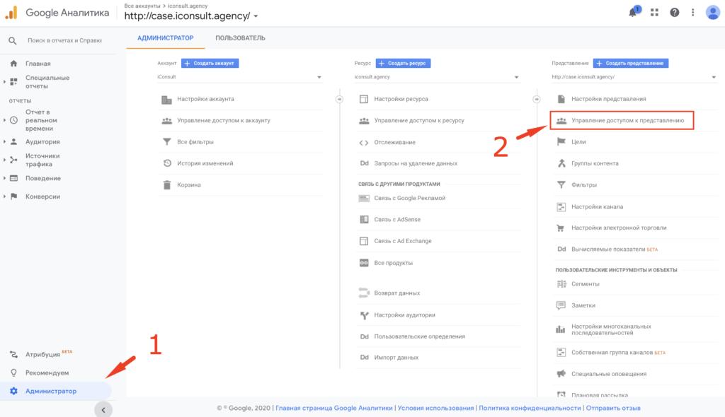 Скриншот панели администратора в Google Analytics - Как дать доступ